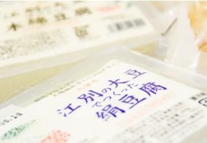 菊田食品とうふ