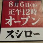 スシローが8月6日野幌にオープン!~野幌駅前散策
