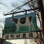 [江別写真] 旧町村農場