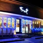 【2019年閉店】野幌のスイーツ店「ちとせや」でクリスマスイルミネーション