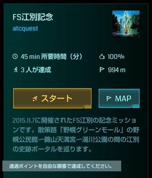 FS江別記念