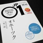 フリーペーパー「JP01」江別特集で取材を受けた件