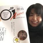 江別の魅力満載☆JP01 特別号