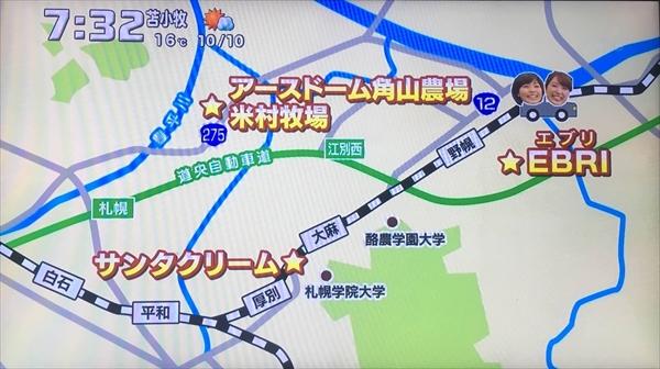 江別市内観光地ドライブ