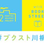本で遊ぼう♪大麻銀座商店街ブックストリート #ブクスト川柳