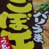 avatar for ゴボ