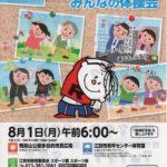 夏期巡回ラジオ体操・みんなの体操会が江別市飛鳥山運動公園に来ました。動画あり