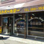 江別市のお気に入りのパン屋さん★その②ドルトベーカリー
