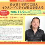 11/5(土)イクメン安藤哲也さんが江別に!子育て講座【参加無料】