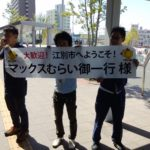 マックスむらいin 江別!北海道旅動画「癒しの旅 in 北海道」完結編が公開!