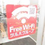 けっこう多いよ!江別市内のFree Wi-Fiスポット ①