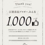 『江別市民ブロガー.みんな』Facebook ページで1000いいね!を頂きました!