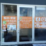 野幌駅南口 針灸整骨カラダステーションで施術してもらった!