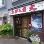 文京台探検_お好み焼き「大」を外側から観察する怪しいおじさんが一人【北海道江別市】