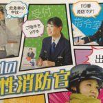 注目!江別の女性消防官【職場見学会のご案内】平成29年7月8日開催