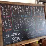野幌駅前、ほっぺぱんの限定メニューは要チェック
