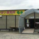 えべつ2017直売所スタンプラリー開催中(〜9月30日迄)【江別市】
