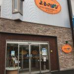 喫茶と焼き菓子の店よるのにじ【江別市 大麻銀座商店街】