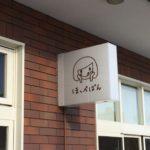 JR野幌駅前ほっぺぱんがテレビで世界に発信?!