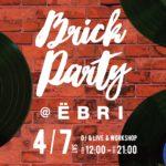 EBRIの2周年イベントとブリックパーティーがコラボレーション!!