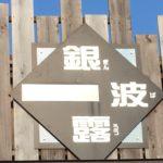 人気ラーメン店「銀波露江別本店」の情報はTwitterでチェックしよう【江別市大麻】