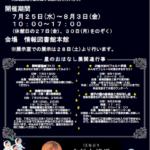夜空の天体観測を江別でしませんか? 「星のおはなし展」開催【江別市情報図書館】