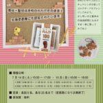 えべつやきもの市でミニチュアレンガの工作体験【北海道江別市】