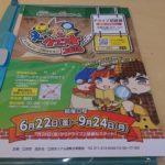 えべチュンクエストが面白い!江別でリアル謎解きゲーム!【江別市】