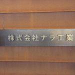 暗渠排水とまちづくりで大活躍のナラ工業代表 奈良幸則さんに会ってきた 【江別市野幌】