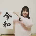 江別市の高橋知事が新元号発表!