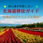 初心者が失敗しない北海道移住ガイド 札幌近郊がオススメな理由