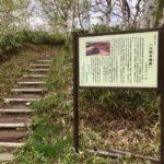 百舌鳥・古市古墳群が世界遺産へ!のニュースで気になった→なんと北海道にも古墳があるんです!!【江別市】