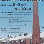 「江別市都市景観賞」募集中!身近にある建造物や街を美しくする活動を応募してみよう【江別市】