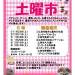 江別産農畜産物を使った特産品が買える「農家のかあさん土曜市」、今月は12月21日(土)開催【江別市大川通】