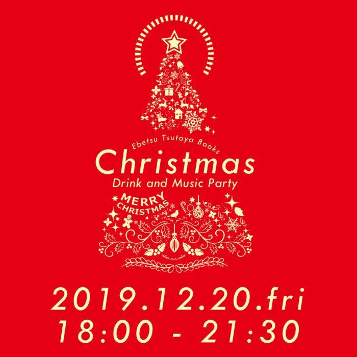 江別蔦屋書店クリスマスパーティー