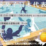 東京オリンピック 水球女子日本代表の12月15日(日)公開練習を実施!【江別市野幌】