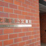 北海道立文書館2020年4月移転オープン予定_歴史資料・古文書の保存・公開【江別市文京台】