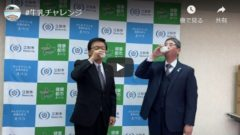 北海道江別市 三好市長 牛乳チャレンジ