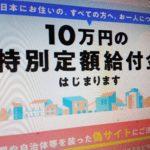 江別市 定額給付金申請書を全世帯へ 5月25日一斉郵送予定!【北海道江別市】