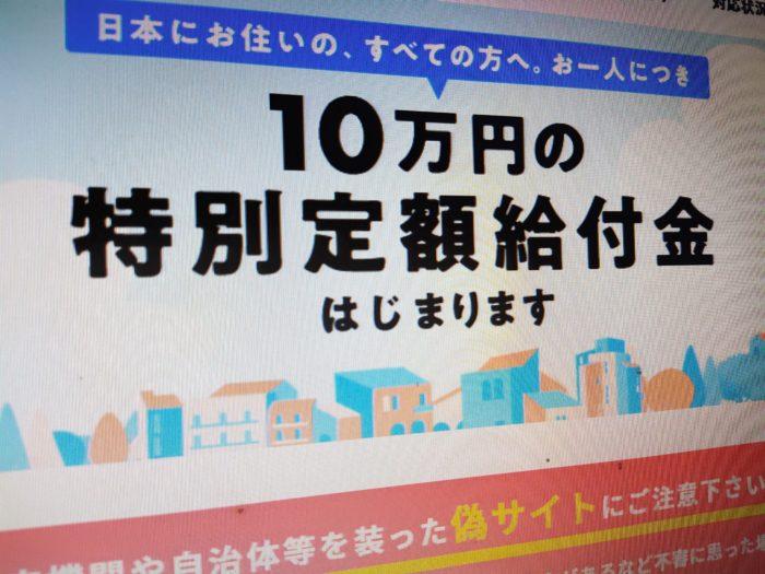 江別 定額給付金 一斉発送は25日!