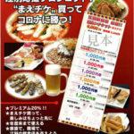 北海道江別市内の飲食店で使えるプレミアム付き前払いチケット「まえチケ」6月1日発売開始!
