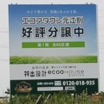 分譲地「エコアタウン元江別」で住宅建築がすすむ【北海道江別市】