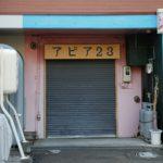 江別に「アピア」があった!ちなみに、ここは札幌駅ではない【北海道江別市】