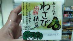 オシキリ食品の「わさび納豆」