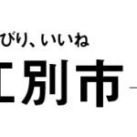 勝手に江別市のロゴマークをつくってみた!