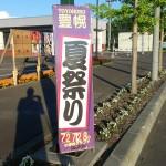 【豊幌★夏祭り7/25、26】そろそろですよ~