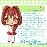 江別の擬人化キャラクター、江別ちゃんが気になっています。