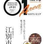 北海道応援マガジン JP01 特別号 江別特集に江別市民ブロガーが行きつけ地元グルメページに取材協力しました。