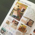 ※2018.3追記※『cafe?Watoto』 子連れにもおすすめの江別市内のカフェ♪運動会お助け企画 ★早朝揚げ物祭りの告知