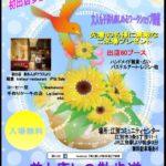 【江別市内イベント情報】美と癒しの散歩道  7月3日開催!